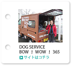 DOG SERVICE BOW!WOW!365